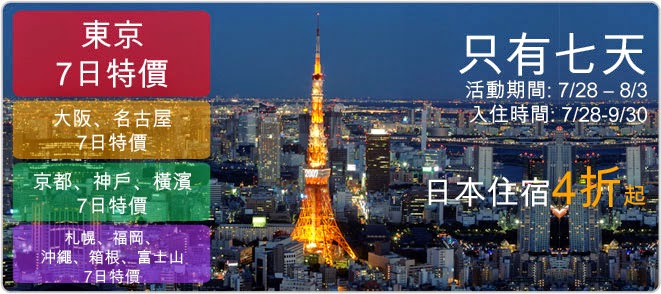 Agoda 7日限時日本酒店大割價,低至4折,至8月3日止。