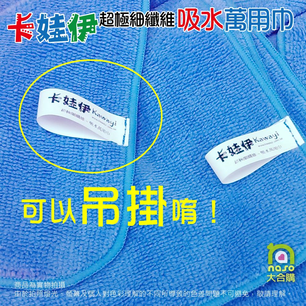 卡娃伊-超極細纖維吸水萬用巾(台灣製造)