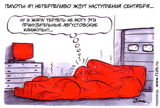 Ferrari пережидает августовский перерыв - комикс Fiszman