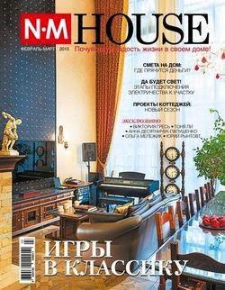 NMHouse №2-3 (февраль-март 2015)
