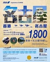 ANA全日空 日本名古屋