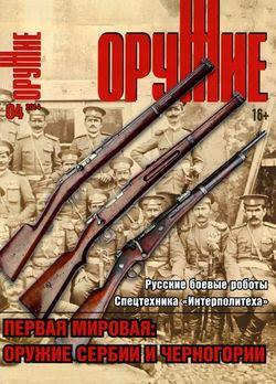 Оружие №4 (апрель 2014)
