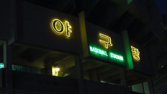 Jamsil Baseball Stadium is easily accessible from the Seoul Metro.