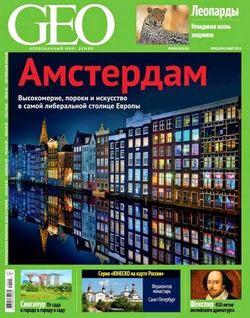GEO №5 (май 2014)