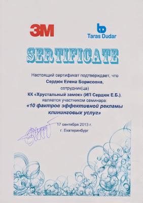 3М-ТД. Реклама услуг.