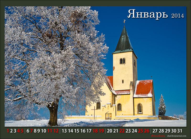 Чехия, Костел Иакова и Филиппа в Хвойене, недалеко от замка Конопиште