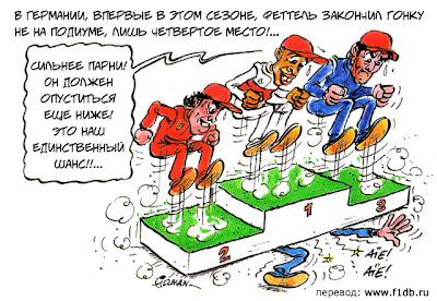 Себастьян Феттель не на подиуме - комикс Fiszman по Гран-при Германии 2011