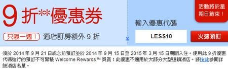 Hotels.com 9月份最新訂房【9折優惠碼】,2014年9月21 日前適用。