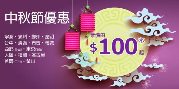 HK Express中秋全線航線減價促銷,中國內地$150起、馬泰$190起、日韓$650起,今晚零晨12點(9月4日)開賣!