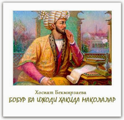 Захириддин мухаммад бабур, величайший поэт, мыслитель и ученый востока, он же полководец и государственный деятель