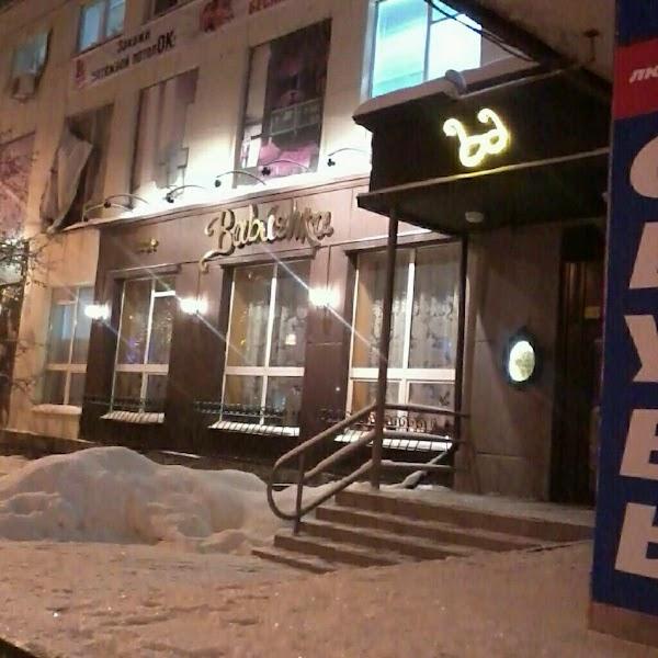 Cafe club sorry babushka