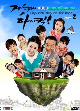 Gia Đình Là Số 1 (phần 2) - High Kick : Through The Roof (2010)