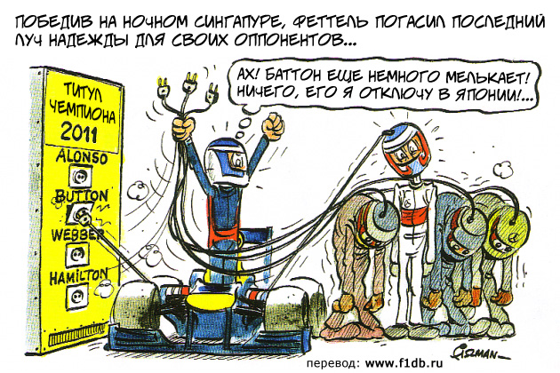 Себастьян Феттель почти выиграл титул - комикс Fiszman по Гран-при Сингапура 2011 на русском