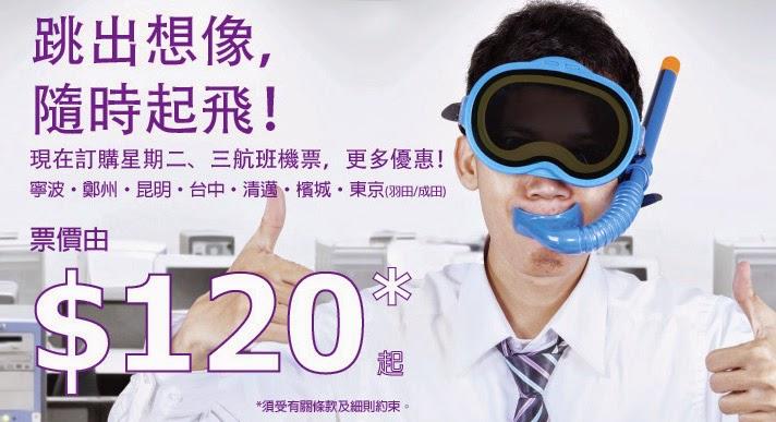 HK Express接連機票優惠,東京、台中、檳城、清邁及中國城市,低至$120起,今晚零晨12點開賣
