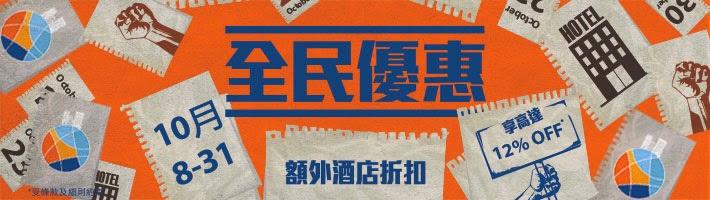 Zuji由下星期至10月31前,每逢星期一,推出88折優惠碼,聽日開始!