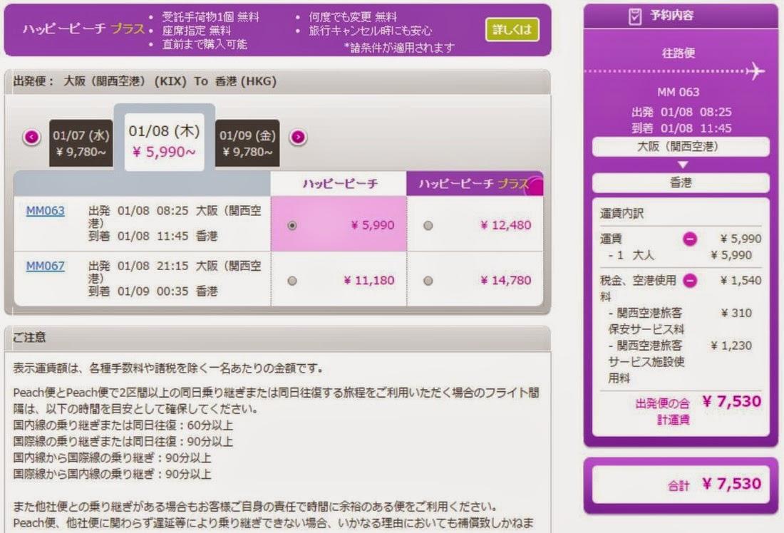 大阪飛香港,2015年1月出發,5,990円(約HK$386),連稅約HK$507;