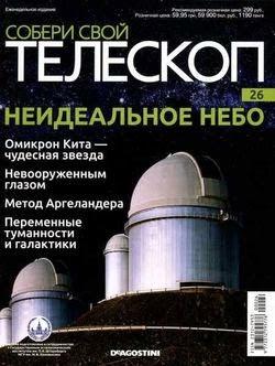 Собери свой телескоп №26 (2015)
