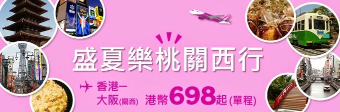 「盛夏樂桃關西行」優惠,香港--關西(大阪)單程票價只由港幣 698元起