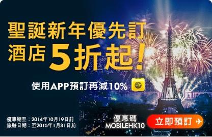Expedia聖誕新年酒店優惠,日、韓、台、歐美酒店低至55折,即日開賣。
