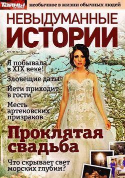 Невыдуманные истории №6 август 2014