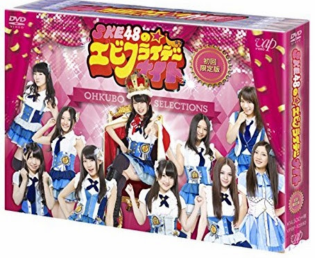 (DVDISO) SKE48のエビフライデーナイト Disc4