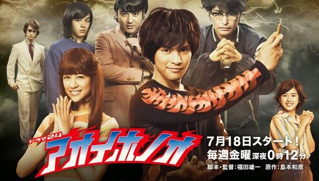 (TV-Variety)(720p) 小嶋陽菜 – アオイホノオ ep03 ep04 140801 & 140808