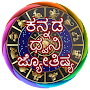 Kannada Voice Astrology