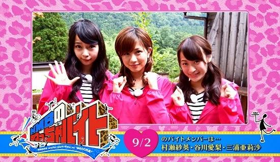(TV-Variety)(720p) NMB48 – NMBのめっちゃバイト ep08 140902