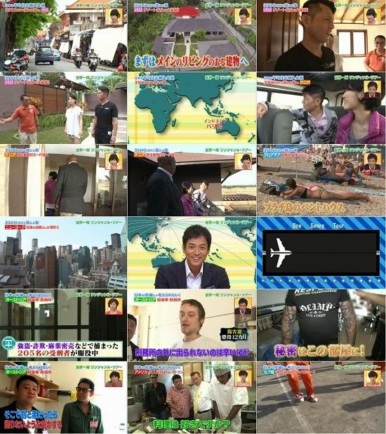 (TV-Variety)(720p) 指原莉乃 – 世界一周ワンジャンル・ツアー~ニッポン人が驚いた海外の当たり前~ 140804