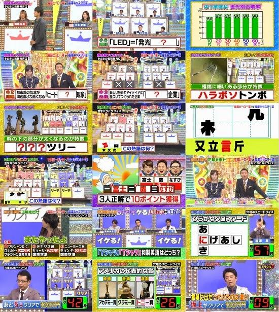 (TV-Variety)(720p) 大家志津香 – くりぃむクイズ ミラクル9 141105
