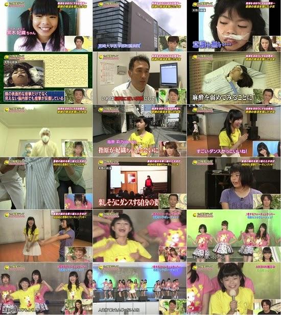 (TV-Variety)(1080i) AKB48G – 24時間テレビ PART.6 「小さなキセキ、大きなキセキ」 140831
