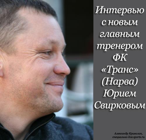 trans-poznakomitsya-moskva