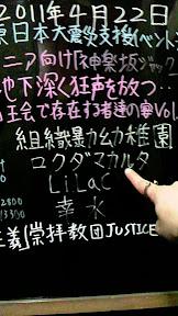 2011/04/22 神楽坂EXPLOSION