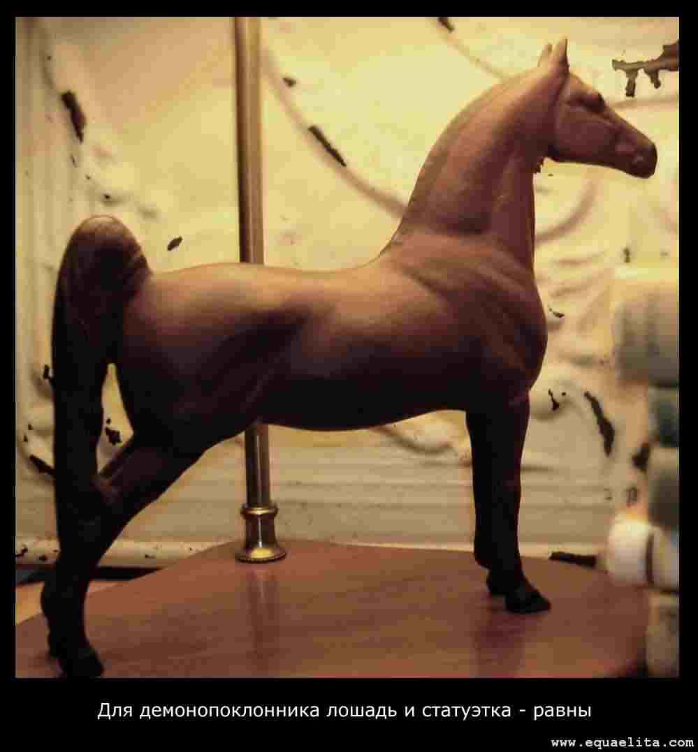 Арабская статуэтка лошади