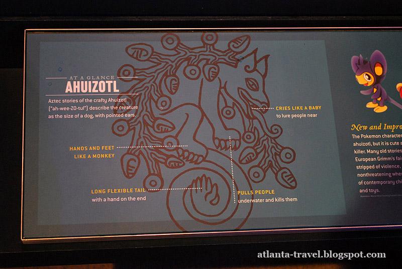 Мифический Существа - Ахуизотл