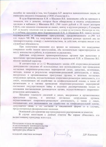 Так же как и другие представители московского
