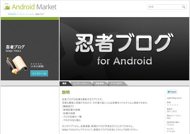 忍者ブログ for Android