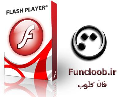 فلش پلیر مخصوص مرورگرهای اینترنتی 10 Adobe Flash Player