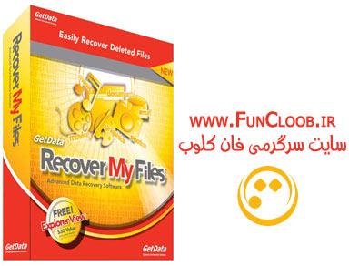 بهترین نرم افزار ریکاوری فایل به صورت قابل حمل Recovery My Files Portable 4.6
