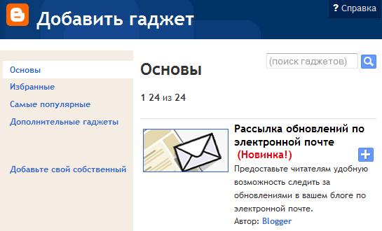 Как сделать электронную рассылку бесплатно