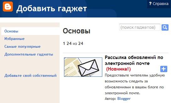 Рассылка по электронной почте как сделать