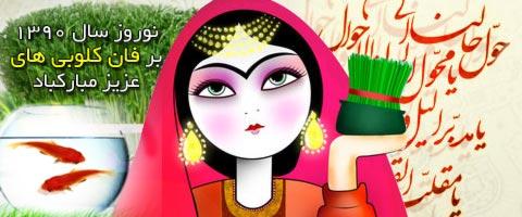 اس ام اس تبریک عید نوروز سال جدید 1390