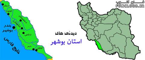 اماکن تاریخی و دیدنی استان بوشهر