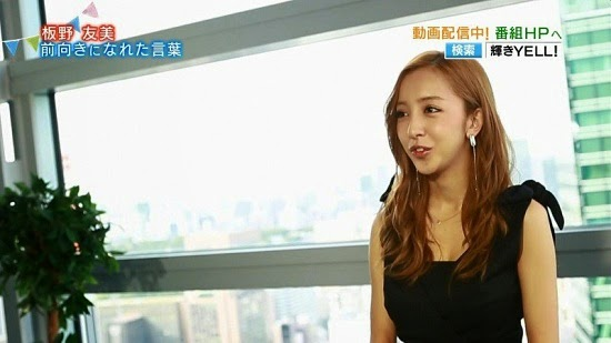 (TV-Variety)(720p) 板野友美 – 輝きYELL! 140823