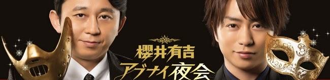 (HDTV)(720P) 140821 櫻井有吉アブナイ夜会