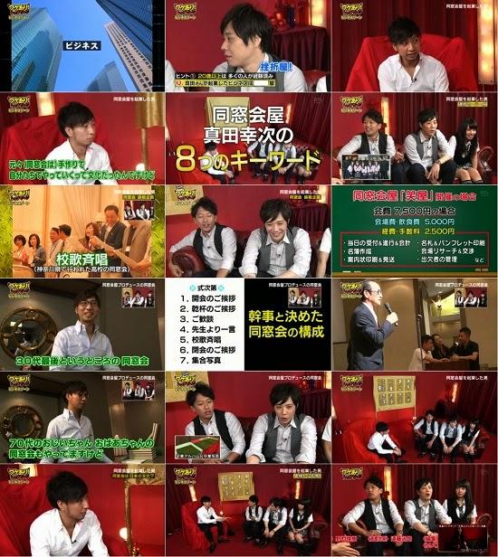 (TV-Variety)(720p) 山田菜々– ワケあり!レッドゾーン 140807