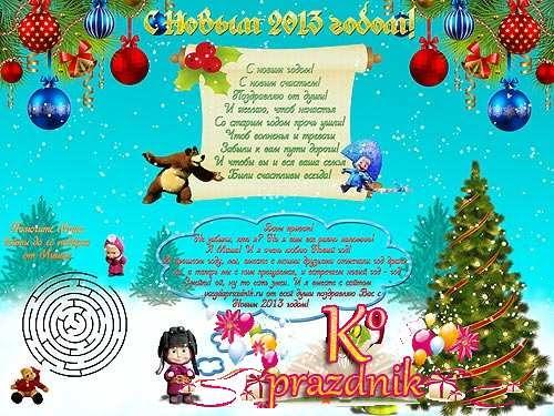 Стихи для подарков к новому году
