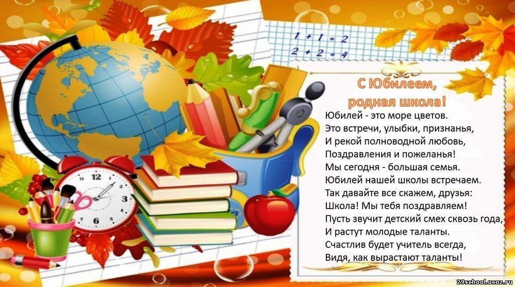 Слова поздравления с днем рождения школа