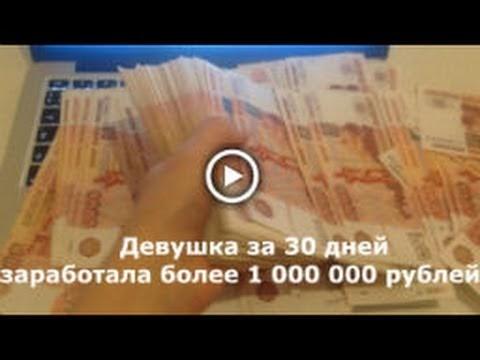 Как заработать в интернет 1000 за 30 дней