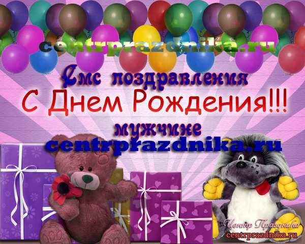 Поздравить раньше с днём рожденья или рождения